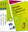 Photoshop, Illustrator y InDesign CS6 - Pack 3 libros: Domine la Creative Suite de Adobe